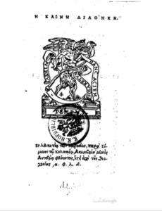 Book Cover: Colines 1534 Greek New Testament