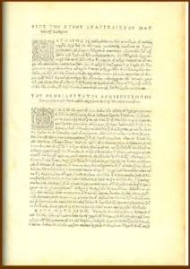 Book Cover: Stephanus' 1550 Greek New Testament